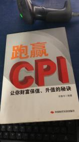 跑赢CPI:让你财富保值、升值的秘诀