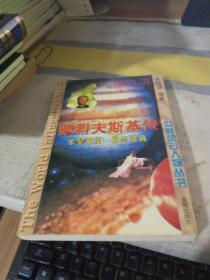 世界风云人物丛书:柴科夫斯基传