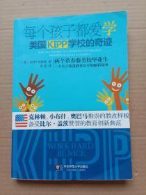 姣忎釜瀛╁瓙閮界埍瀛︼細缇庡浗KIPP瀛︽牎鐨勫杩�
