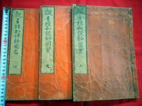 和刻版畫《觀音經和談鈔圖會》3冊全,佛教木版畫插圖,天保四年刊
