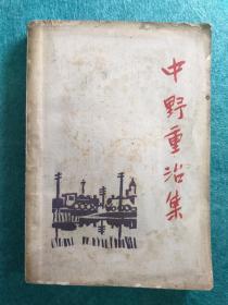 涓噹閲嶆不闆�  (1934骞�3鏈堝垵鐗� 2000鍐�)