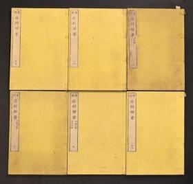 和刻醫書《重刻痘科辨要》6冊全,江戶醫師池田獨美撰的一本兒科類中醫文獻,成書于日本文化八年(1811),書中有些插圖,精寫刻,有雕工名。日本中醫學,重點闡述辨痘之法。