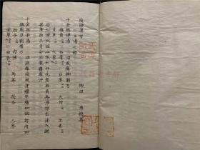 日本漢方抄本《隨證翼方》(外一種:春林軒法方錄)1冊,柳田濟撰集。超薄紙精抄,約100葉200面左右。