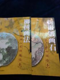 国画山水初级临本:柳树画法、披麻皴画石(2册合售)品好