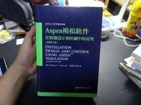 【正版】Aspen模拟软件在精馏设计和控制中的应用 (原著第二版)