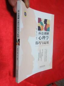 诉讼调解心理学技巧与运用    【16开】
