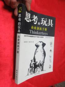 思考的玩具:商业创新手册      【16开】