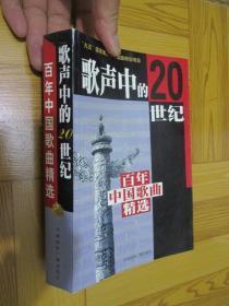 歌声中的20世纪:百年中国歌曲精选