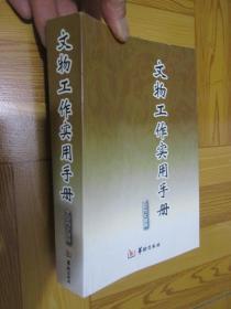 文物工作实用手册(05年1版1印)