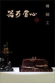 日本古董收藏品手工精美樱花树皮工艺茶叶盒茶盘两件套茶具茶器