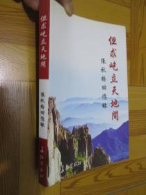 但求屹立天地间:张秋桥回忆录(小16开)