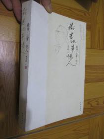 藏书·记事·忆人 (小16开)