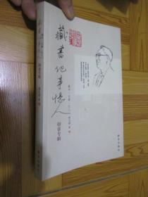 藏书·记事·忆人:印章专辑 (小16开)