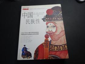 中国民族性(插图珍藏本)