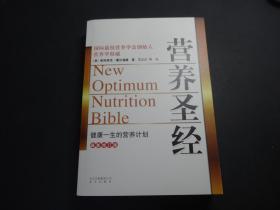 营养圣经:健康一生的营养计划(最新修订版)