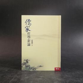 傅佩荣签名 台湾联经版《儒家哲學新論》(锁线胶订)