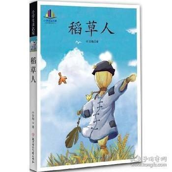 稻草人(小学生读名家—语文新课标必读丛书)