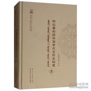阿拉善和硕特旗蒙古文历史档案 抄件 3 9787555503927