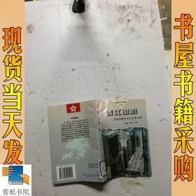 棣欐睙闃村奖-棣欐腐鐨勯粦绀句細涓庤壊鎯呴棶?锛氶娓殑榛戠ぞ浼氫笌鑹叉儏闂