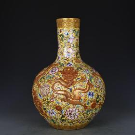 清乾隆年制黄地珐琅彩描金雕刻五龙纹天球瓶