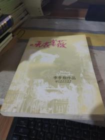 无花蔷薇(上