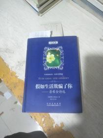 鍋囧鐢熸椿娆洪獥浜嗕綘锛氭櫘甯岄噾璇楅�夛紙鍏ㄨ瘧鏈級鍒掔嚎瀛楄抗