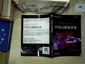 HTML5娓告垙寮�鍙�