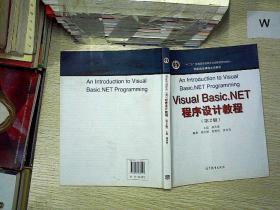 Visual Basic.NET 5b4 绋嬪簭璁捐鏁欑▼锛堢2鐗堬級  ..
