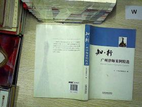 鐭ヂ疯:骞垮窞寰嬪笀妗堜緥绮鹃��  ...