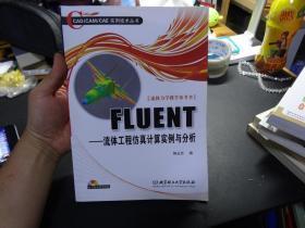 FLUENT:流体工程仿真计算实例与分析(带光盘)