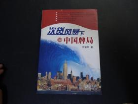 次贷风暴下的中国牌局