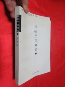 摄论学派研究(上册)—— 南北朝佛教学派研究系列    (作者签名赠本)    【小16开】