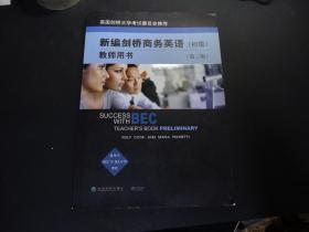 新编剑桥商务英语教师用书:初级 第3三版