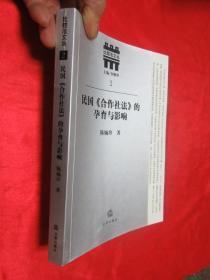 民国《合作社法》的孕育与影响    【16开】