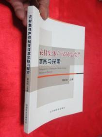 农村集体产权制度改革实践与探索    【16开】