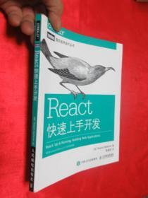 React快速上手开发    【16开】