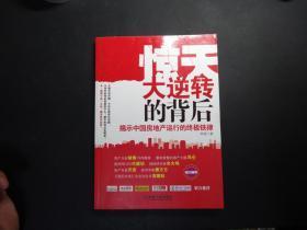 惊天大逆转的背后:揭示中国房地产运行的终极铁律