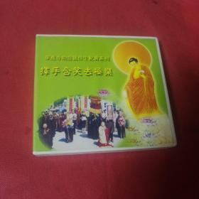 12VCD:鎸ユ墜鍚瑧鍘绘瀬涔愩��