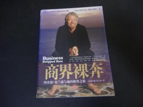 商界裸奔:理查德布兰森与他的维珍之旅