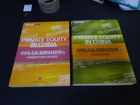 中国式私募股权投资:私募基金的创建与投资模式1、2两册合售