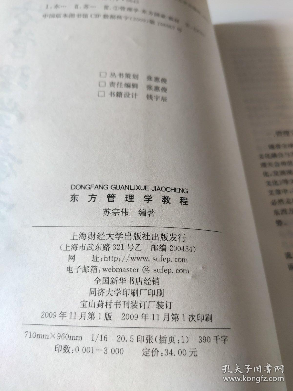 管理学(中国版) - 图书 - 豆瓣