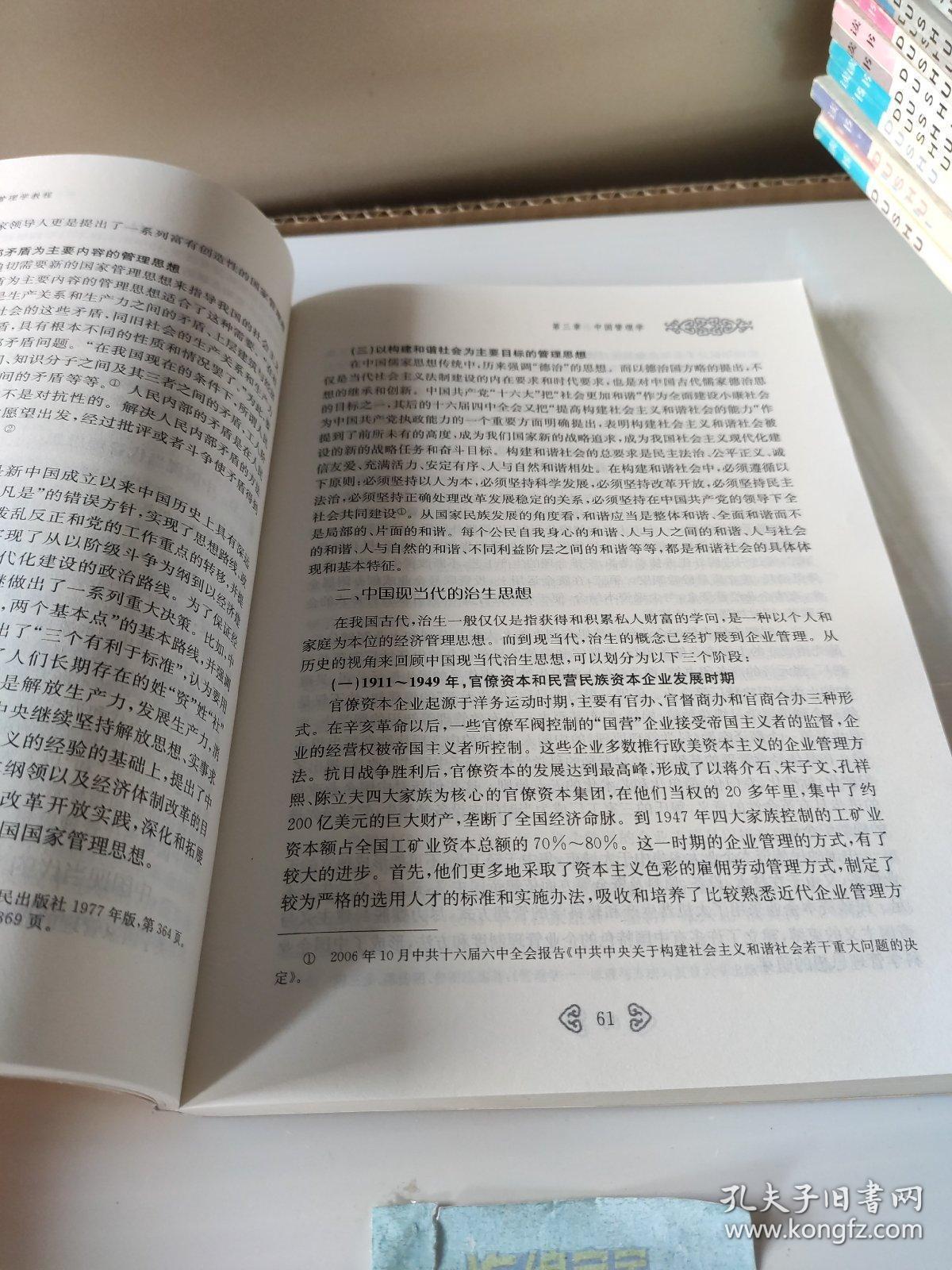 [美]斯蒂芬.P.罗宾斯著.《管理学》北京:中国人民大学出版社...