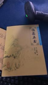 中医临床必读丛书-- 慎柔五书