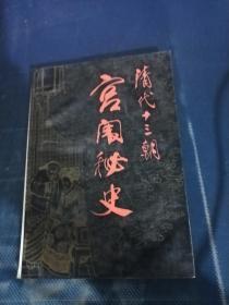 清代十三朝宫闱秘史
