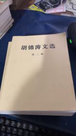 胡锦涛文选2