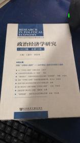 政治经济学研究(2013卷·总第14卷)