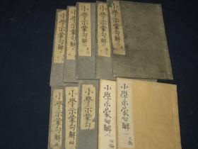 和刻《小學示蒙句解》10冊全,元祿年序。江戶時期日本啟蒙普及漢學的蒙學課本