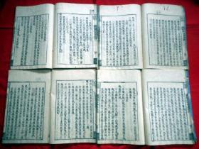康熙21年和刻佛學《大乘止觀法門釋要》4冊全,釋智旭撰,天和二年刊