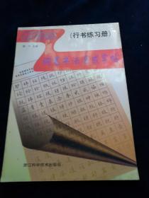 【新概念钢笔书法速成字帖    行书练习册】
