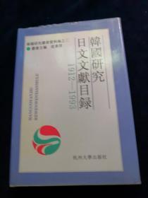 韩国研究日文文献目录1912-1993(韩国研究丛书资料编之二)品好